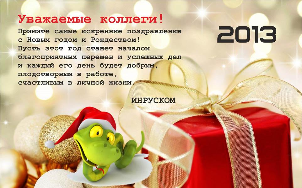Примите самые искренние поздравления с новым годом